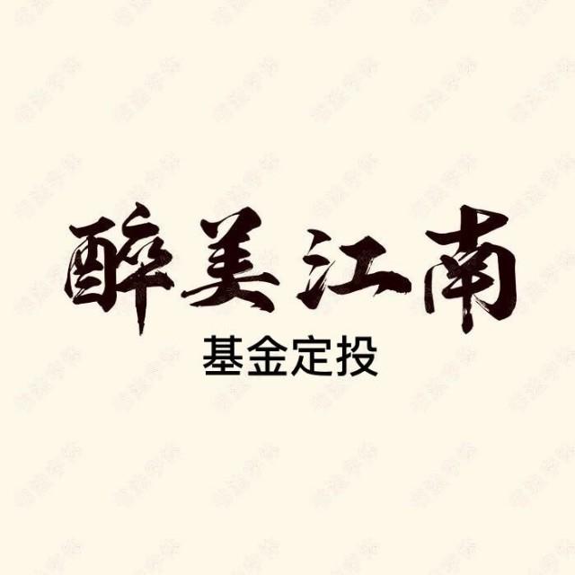 江南基金定投